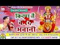 Mamta Chandrkar-Chhattisgarhi jas geet-Kirpa Tai Karde Bhawani-hit cg bhakti song-HD video 2017-AVM