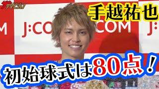 YouTube動画:手越祐也、初始球式の感想は80点!「大切な思い出になりました」 『J:COM スペシャルナイター』始球式インタビュー