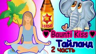 Таиланд ♥ Мифы и реальность ♥ Секс туризм ♥ Цены ♥ Baunti Kisa ♥