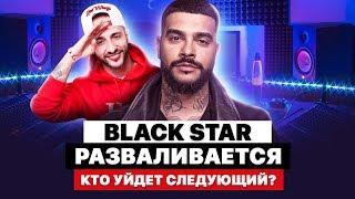 L'ONE УШЕЛ ИЗ BLACK STAR | СКАНДАЛ С ТИМАТИ | КРИД, КРИСТИНА СИ, ДЖИГАН – КТО СЛЕДУЮЩИЙ?