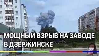 Мощный взрыв в Дзержинске в цехе по производству тротила на заводе AndquotКристаллandquot