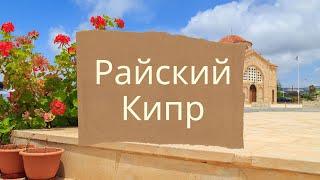 Кипр экзотический остров который Вам понравится