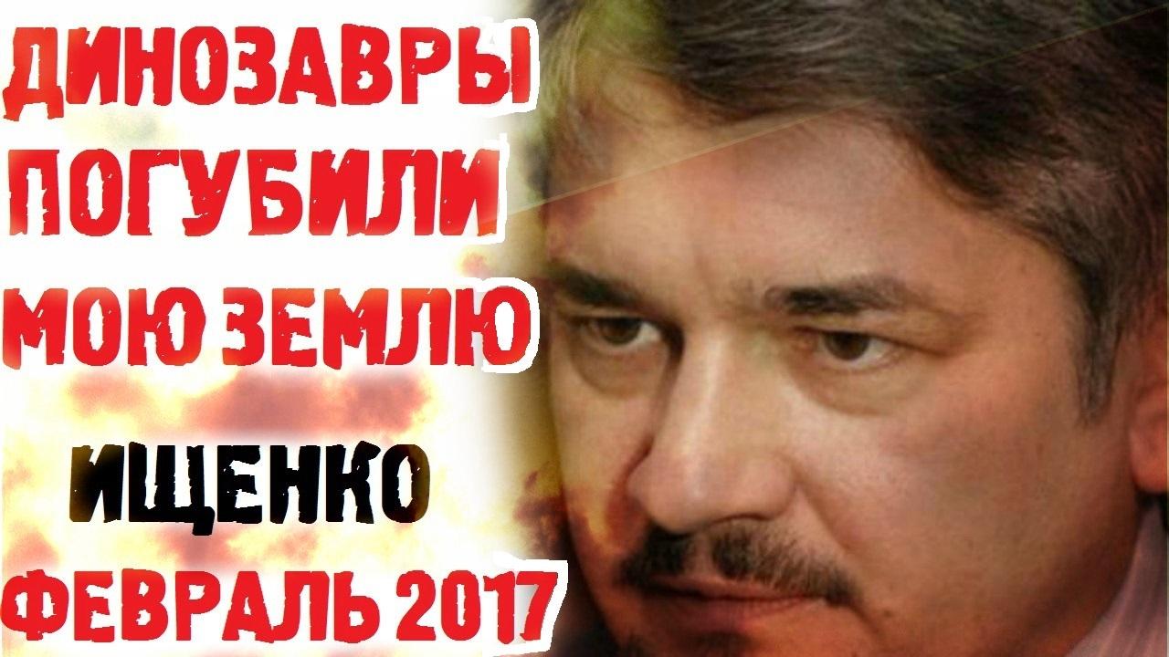 Ростислав ищенко видео ютуб