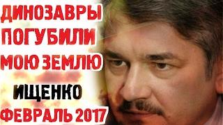 Ростислав Ищенко 2017 февраль Последнее интервью! Ростислав Ищенко Дональд Трамп перевернет ВСЁ!