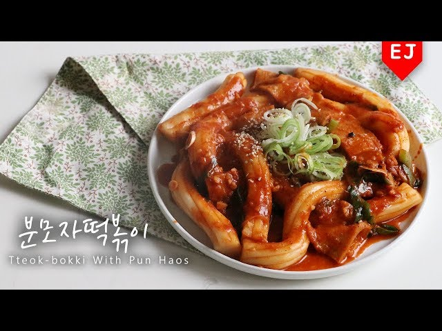 분모자 떡볶이 만들기! 중국당면 펀하오즈 how to make Tteok-bokki With Fěn hàozi 粉耗子 이제이레시피/EJ recipe [ENG SUB]
