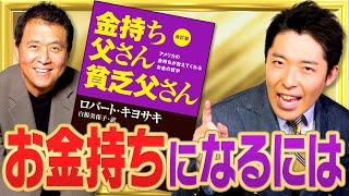 【お金の授業】金持ち父さん貧乏父さん 1/3 〜お金持ちになる手順を教えます〜