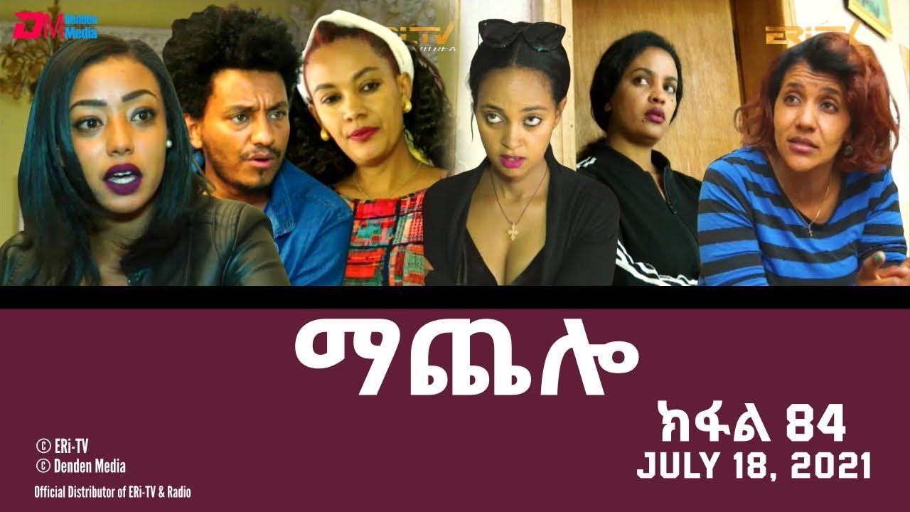 Download ማጨሎ (ክፋል 84) - MaChelo (Part 84) - ERi-TV Drama Series, July 18, 2021