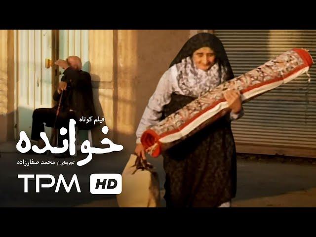 فیلم کوتاه ایرانی خنده | Khande Short Film Irani