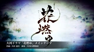 2015年NHK大河ドラマ「花燃ゆ」メインテーマ 主演:井上真央、作曲:川...