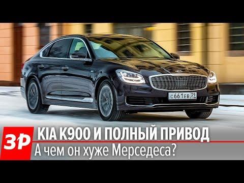 Kia K900. Почти S-класс? А почему вдвое дешевле? / Киа К900 первый тест