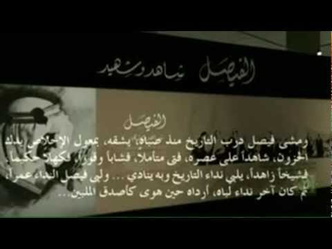 King Faisal Islamic Art Gallery Saudi Arabia & London Exhibition Interview & Speech