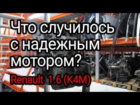 Что не так с надежным и живучим двигателем Renault 1.6 16v (K4M)? Опять кто-то не менял масло.