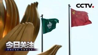《今日关注》 20191219 澳门回归祖国20年 爱国爱澳成为核心价值  CCTV中文国际
