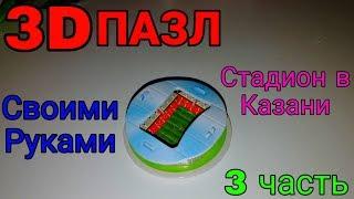 Собрал Стадион Казань,3D ПАЗЛ [ЧАСТЬ3]