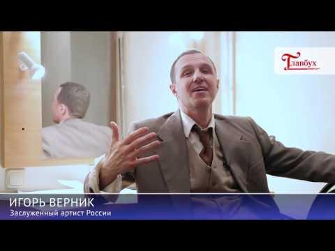 Игорь Верник поздравляет бухгалтеров с Днем Главбуха