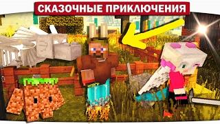 ДРАКОН и Сапоги Гравитации 08 - Сказочные приключения (Minecraft Let's Play)
