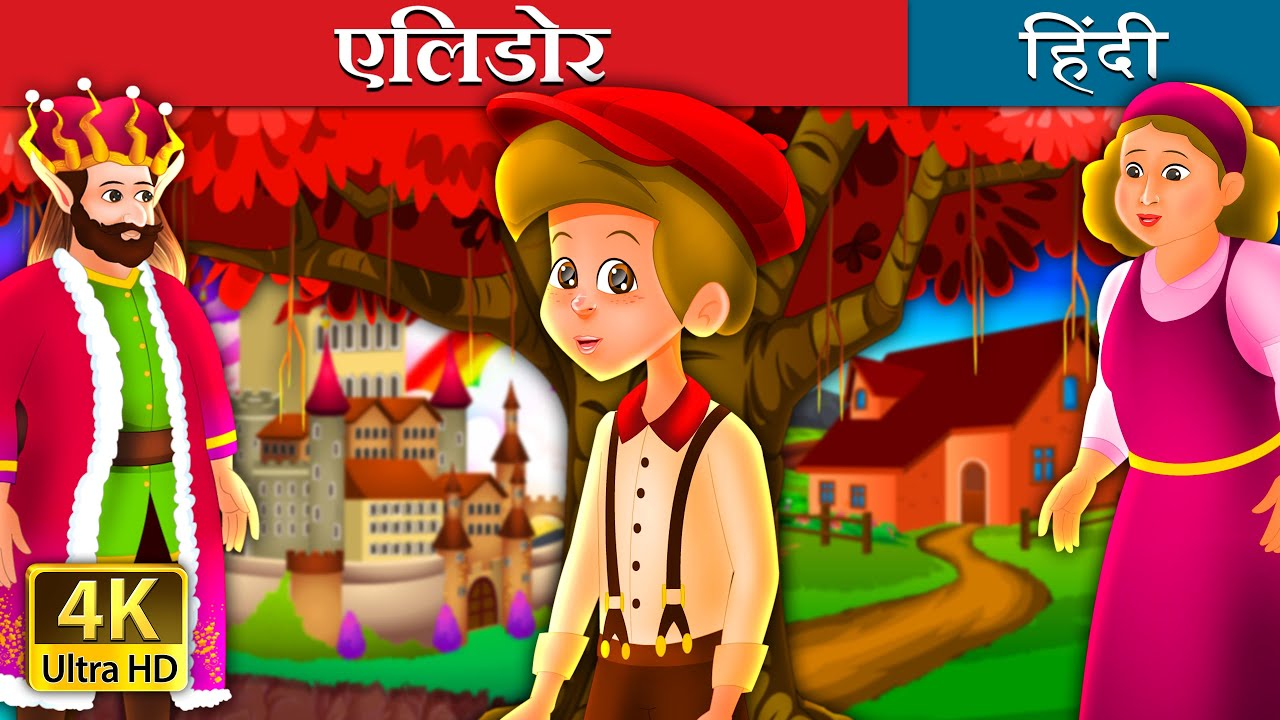 एलिडोर | Elidore Story in Hindi | Hindi Fairy Tales
