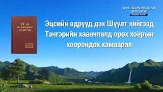 Эцсийн өдрүүд дэх Шүүлт хийгээд Тэнгэрийн хаанчлалд орох хоёрын хоорондох хамаарал (Монгол хэлээр)