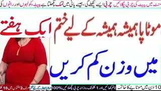 weight loss tips in urdu hindi ,3 Green Tea Recipes For Weight Loss  ,how to lose weight fast ,#71
