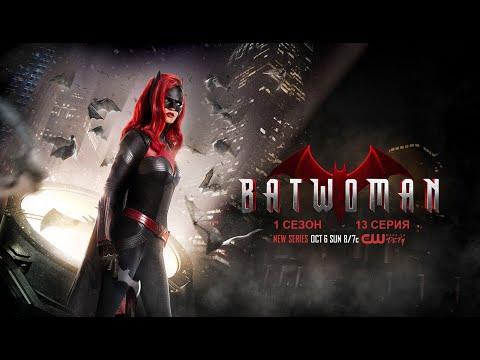 """Обзор сериала """"Бэтвумен"""" 1 сезон 13 серия"""