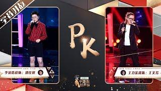【学员对战】王文芳《一样的月光》PK刘佳琪《散了吧》| 2019中国好声音Sing!China EP6