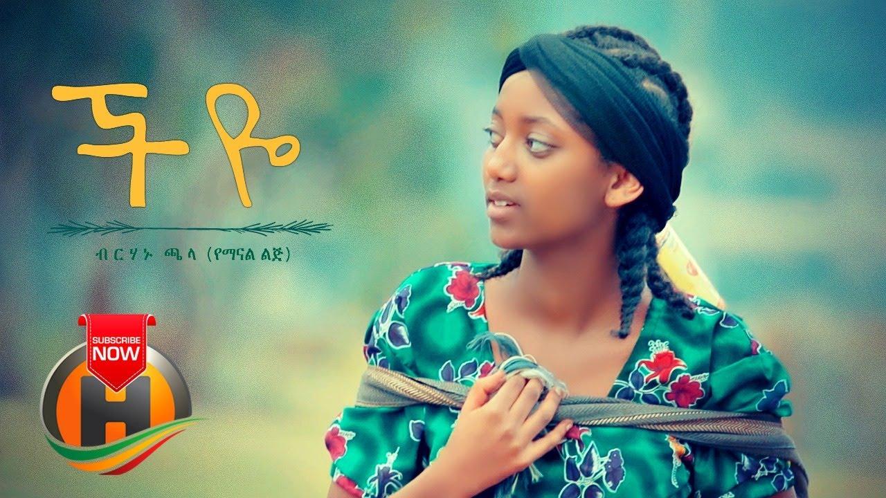 Download Birhanu Chala - Cheye | ችዬ - New Ethiopian Music 2020 (Official Video)