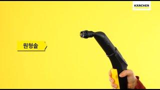 [카처] 스팀청소기 ACC 원형솔 활용 영상