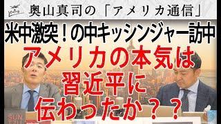【この動画の内容は…】 「アメリカの対アジア戦略が確定」18-11/9 Washi...