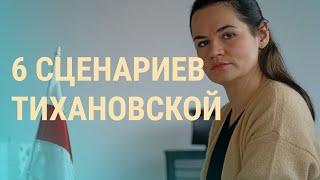 Беларусь: все пойдет по плану?   ВЕЧЕР   04.12.20 cмотреть видео онлайн бесплатно в высоком качестве - HDVIDEO
