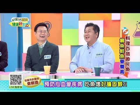 20190320 健康好生活 料理百搭國民魚  鯛魚鮭魚營養高
