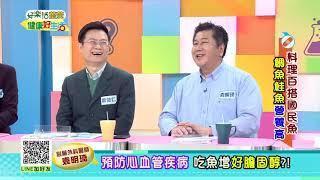 20190320 料理百搭國民魚  鯛魚鮭魚營養高