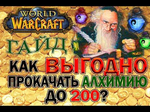 World of Warcraft. Classic\Vanilla. Самый лучший гайд по алхимии (гайд по прибыльной алхимии)