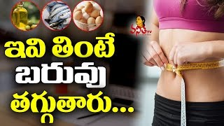 Best Diet Food For Weight Loss || Health Tips || Fat Loss Tips || Beauty Alerts || Vanitha TV