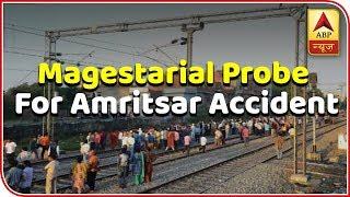 TOP 25: Magisterial Probe Ordered: CM Amarinder On Amritsar Train Accident | ABP News