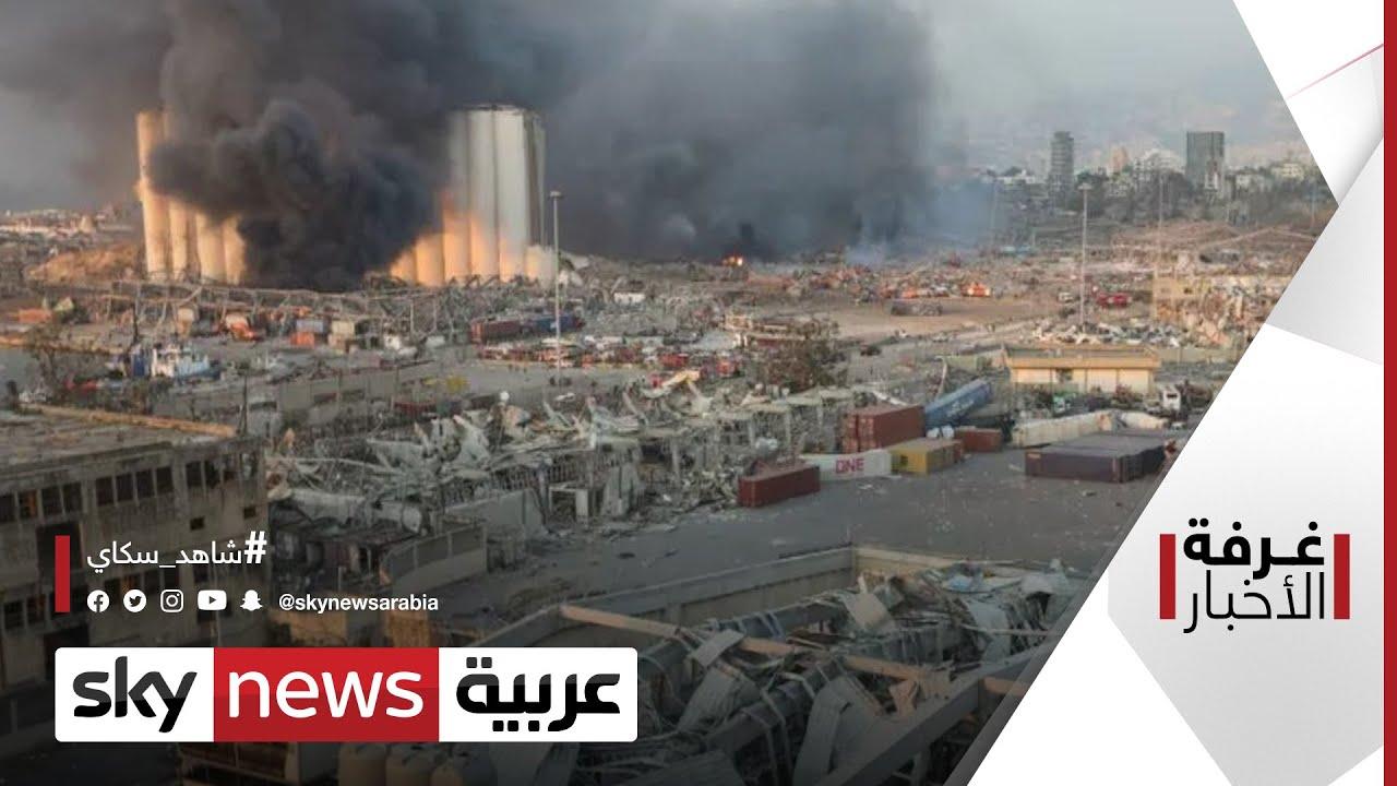 اشتباكات بيروت -تفخخ- التحقيقات بانفجار المرفأ | #غرفة_الأخبار  - نشر قبل 11 ساعة