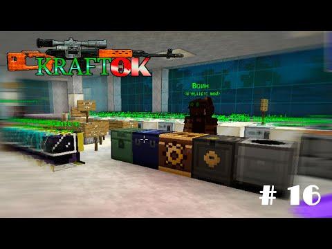 Выживаем на KraftOK #16 - НИ ФИГА СЕБЕ КРАФТЫ - В ДАНЖ МИР ЗА РЕСУРСАМИ - майнкрафт сервер с модами