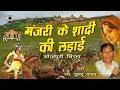 जबरदस्त बिरहा लोरकी खंड से - मंजरी की शादी की लड़ाई - Bhojpuri Birha 2018