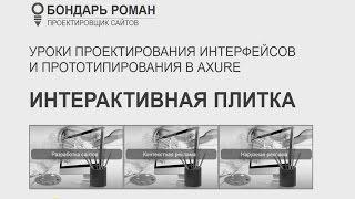 [Урок] Динамическая панель в Axure на примере интерактивной плитки ★ Уроки проектирования Бондаря Р.