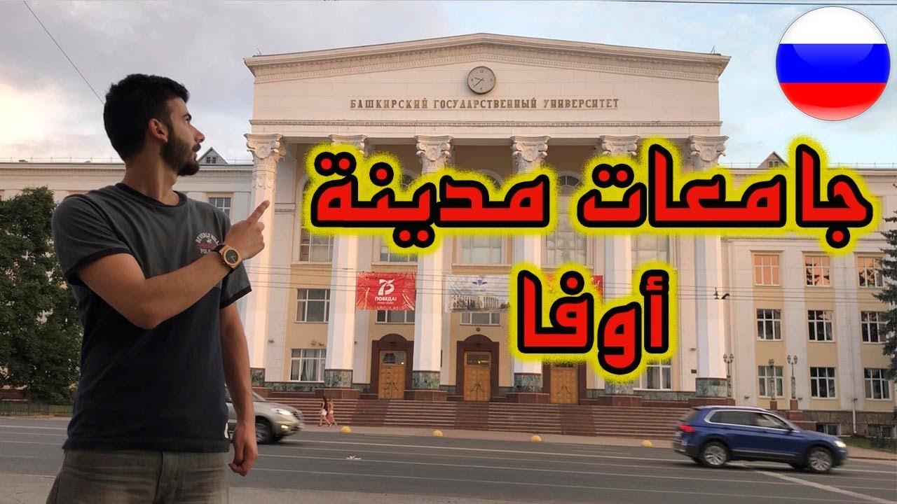 أسعار جامعات مدينة أوفا الروسية 2020-2021