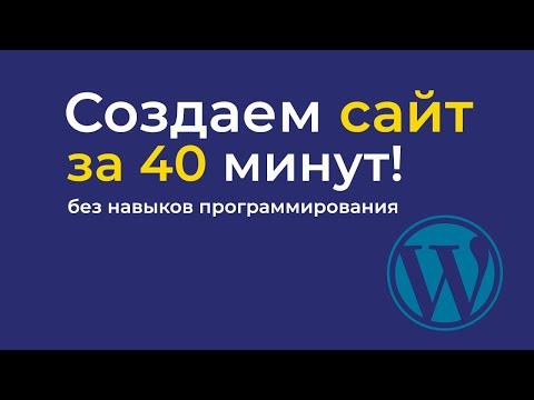 Шаблон одностраничного сайта wordpress