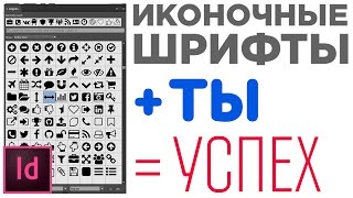 Урок про иконочный шрифт в Индизайн