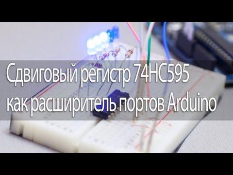 Сдвиговый регистр 74HC595 как расширитель портов Arduino