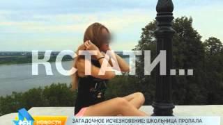 Загадочное исчезновение Нижегородской школьницы - 15-летняя девочка пропала в 2-х шагах от двери.