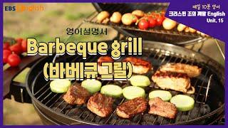 바베큐 그릴 (Barbeque grill) 영어설명서 …