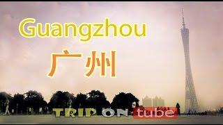 Trip on tube : China trip (中国) Episode 15 - Guangzhou (广州) [HD]