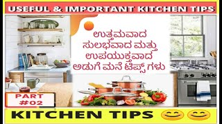 KITCHEN TIPS AND TRICKS IN KANNADA   USEFUL COOKING TIPS IN KANNADA   KANNADA KITCHEN TIPS