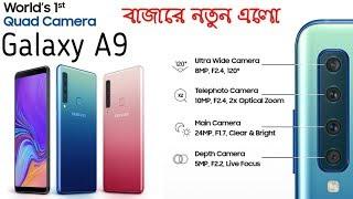 Samsung Galaxy A9 Price In Bangladesh 2018 | Bangla Review