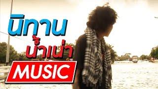 นิทานน้ำเน่า | เอ้ เบญจวัส【OFFICIAL MV】| PURIFILM channel