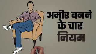 अमीर बनने के 4 नियम : Jaldi Ameer Kaise Bane | How to be Rich Fast In Hindi