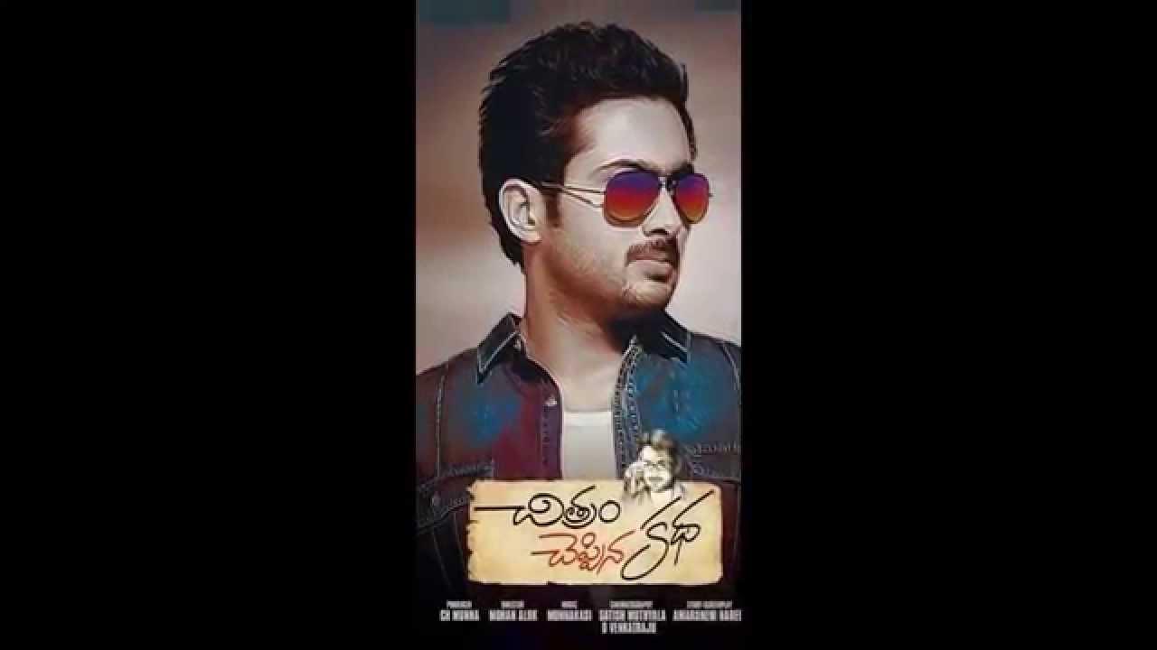 Uday Kiran's last movie Chitram Cheppina Katha Teaser / Trailer